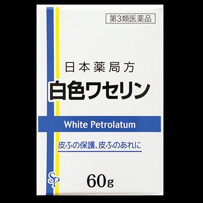 日本薬局方白色ワセリン  (60g/500g)