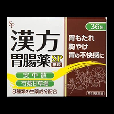 漢方胃腸薬「SP」  (細粒)(36包)