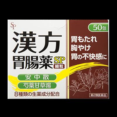 漢方胃腸薬「SP」  (細粒)(50包)
