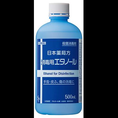 日本薬局方  消毒用エタノール