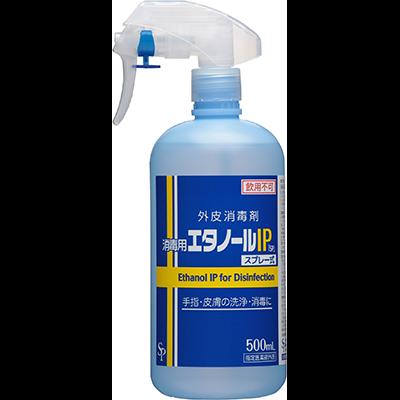 消毒用エタノールIP「SP」  スプレー式