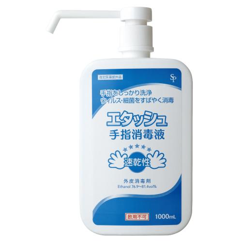 消毒用エタノールIP「SP」(1000mL)