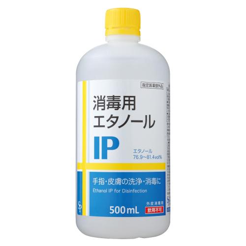 消毒用エタノールIP「SP」